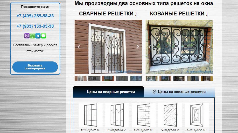 Типы решеток на окна
